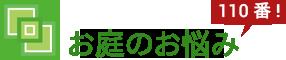 お庭のお悩み解決110番|平塚市・伊勢原市・秦野市など剪定・伐採・抜根・庭石